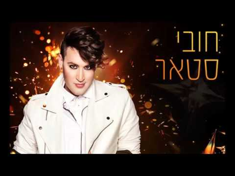Hovi Star - Made of Stars (Eurovision 2016 Israel)