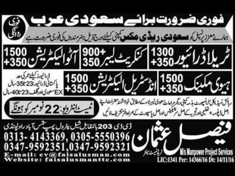 Jobs in Saudi Arabia 21 Nov 16