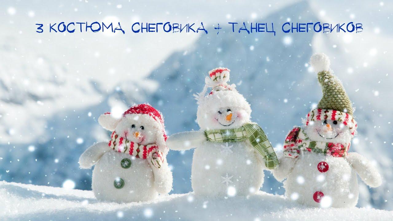 Как сделать костюм снеговика видео фото 588