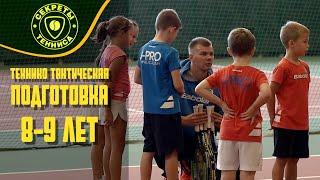 Теннис. Дети 8-9 лет. Как тренировать.