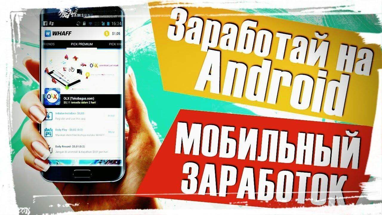 Автозаработок на Андроид Приложениях | ТОП 3 ПРИЛОЖЕНИЯ ДЛЯ ЗАРАБОТКА 3000 Рублей!!