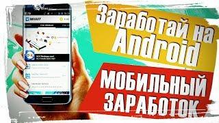 заработать через социальные сети, приложения заработка на телефон ios