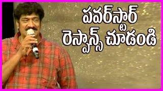 Comedian Raghu Babu Speech About Pawan Kalyan Fans | Chiranjeevi | VV Vinayak