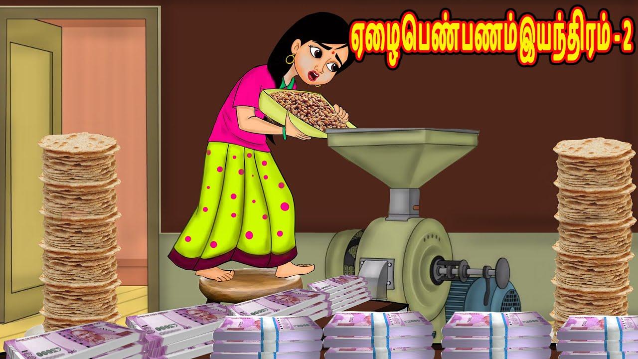 ஏழை பெண் பணம் இயந்திரம் 2 Stories in Tamil | Tamil Stories | Tamil Kathaigal |  Tamil Moral Stories