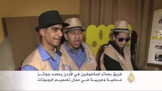 """فريق """"بصائر"""" للمكفوفين بالأردن يحصد جوائز محلية وعربية"""