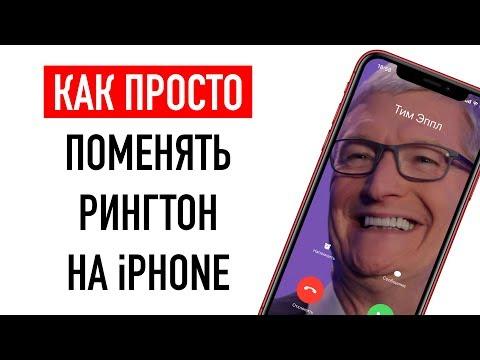 Как просто сделать рингтон на IPhone