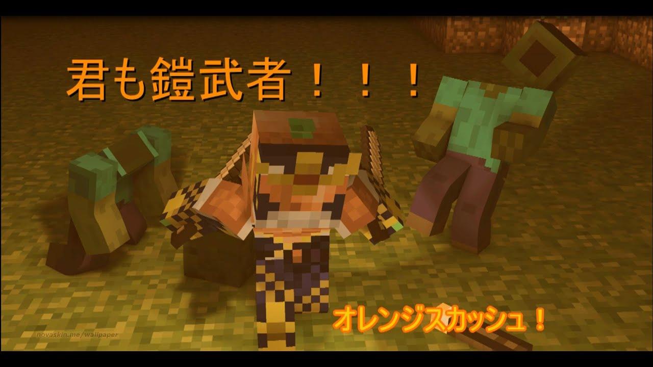 Minecraft 君もアーマードライダー 仮面ライダー鎧武mod Youtube