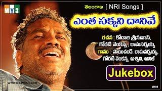Most Popular Folk Songs Jukebox - Yentha Sakkanidanive - Telangana Songs By Goreti Venkanna