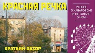 Красная речка. Хабаровск
