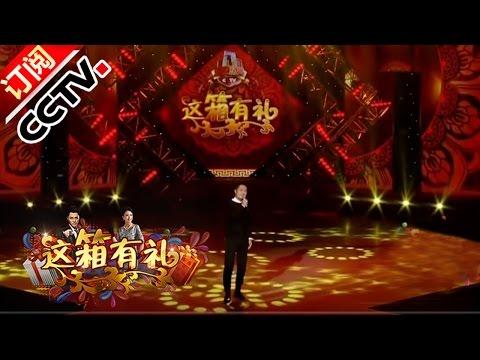 《综艺盛典》 20161124 这箱有礼 | CCTV春晚