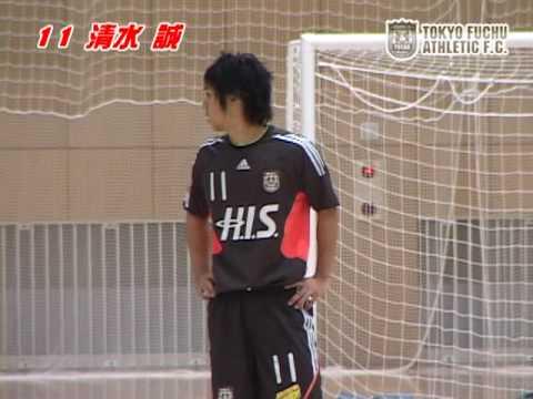 清水誠 (フットサル選手)