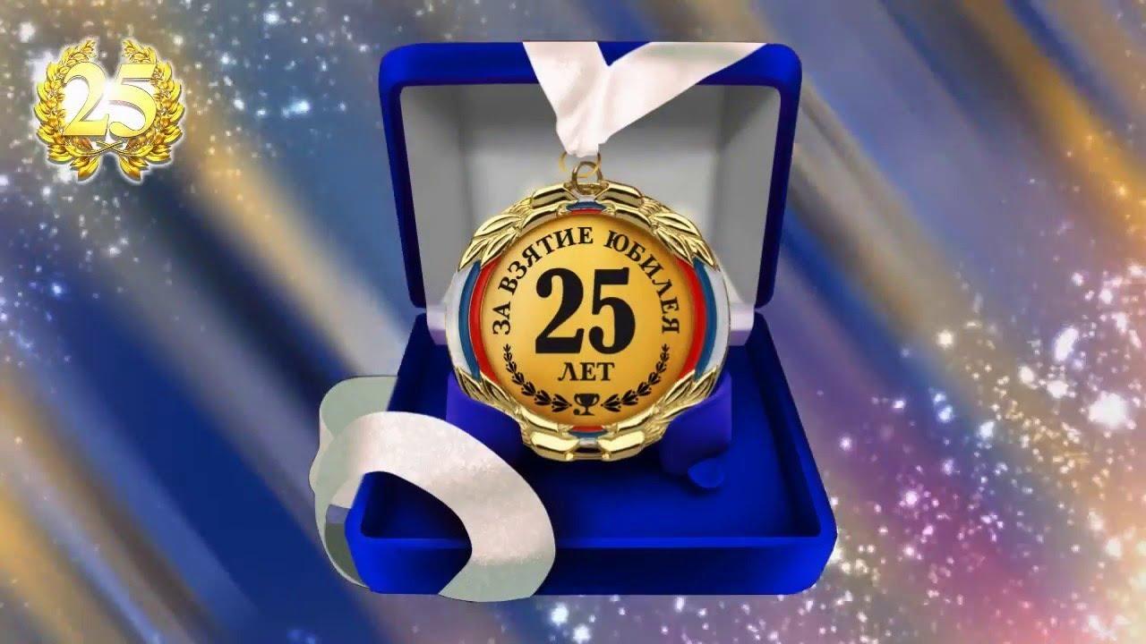 Прикольные поздравления с 25 лет