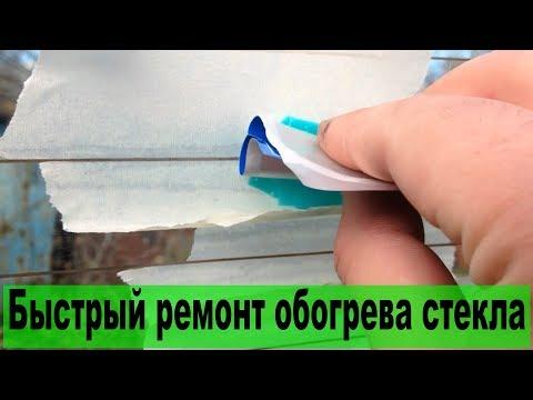 Быстрый ремонт обогрева заднего стекла