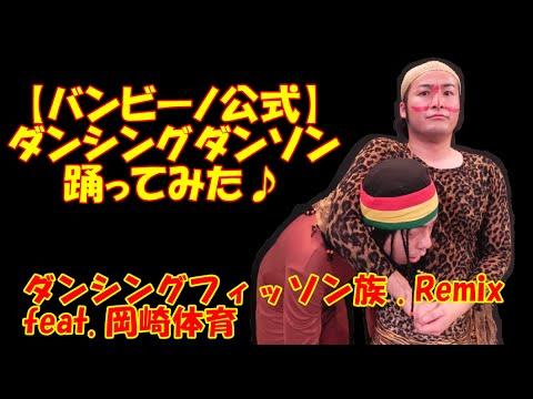 【公式】バンビーノがダンソン Remix feat. 岡崎体育 踊ってみた♪