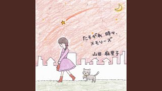 Provided to YouTube by TuneCore Japan たそがれ 時々、メモリーズ · mariko yamada たそがれ 時々、メモリーズ ℗ 2015 kujuproduction Released on: 2015-09-25 ...