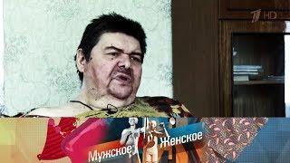 Трудные родители. Мужское / Женское. Выпуск от 26.03.2019