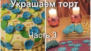 Украшение торта мастикой. Делаем украшения из мастики. Как украсить торт?