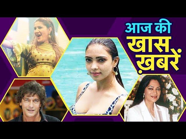 BIGG BOSS 13 में Chunky Pandey का नाम फाइनल, Sapna Chaudhary Hot Video | Nach Baliye 9