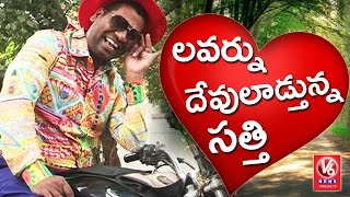 Bithiri Sathi Searches For Lover | Girl Turns Thief For Boyfriend In Hyderabad | Teenmaar News