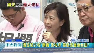 20190723中天新聞 9800條「人贓俱獲」! 桃機史上最大香菸走私案