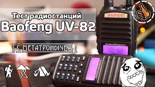 Baofeng UV-82 Тест рации на дальность - 5,5Km обзор от Метатроныча(Прямая ссылка на рацию где купить: http://bit.ly/BAofeng_UV82 Купон на скидку: UV82GB цена с ним ~$31 для моих подписчиков...., 2015-10-06T14:21:24.000Z)
