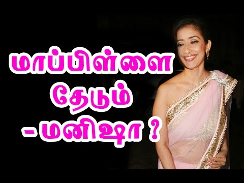 Actress Manisha Koirala Ready For Second Marriage ? | Adopting A Child -  entertamil com