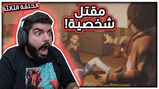 موت شخصية ؟! الحلقة الثالثة مترجمة عربي | Life is Strange 2 : Episode 3