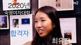 현대무용학원edx2 졸업생 최유진 인터뷰(2020년숙대…