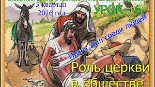 Урок - 6.  Общение Иисуса с людьми
