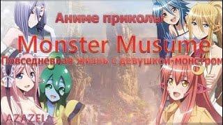 Девушки Монстры Аниме Приколы под музыку #4 |Monster Musume on Anime Crack #4