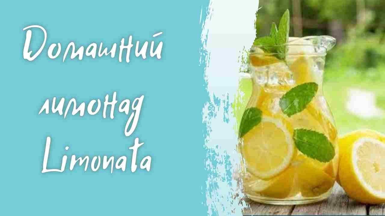Турецкий домашний рецепт лимонада Limonata.