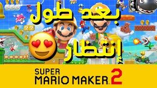 ردة فعلي واستعراض لعبة سوبر ماريو ميكر ٢ | Super Mario Maker 2
