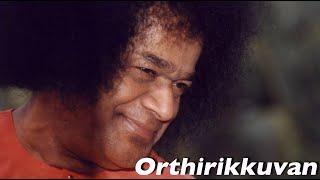 ഓർത്തിരിക്കുവാൻ...Song by Sri. Madhu Balakrishnan