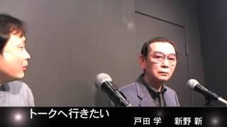 トークへ行きたい #11 2012/02/29 出演 新野 新さん 吉羽美華 検索動画 28