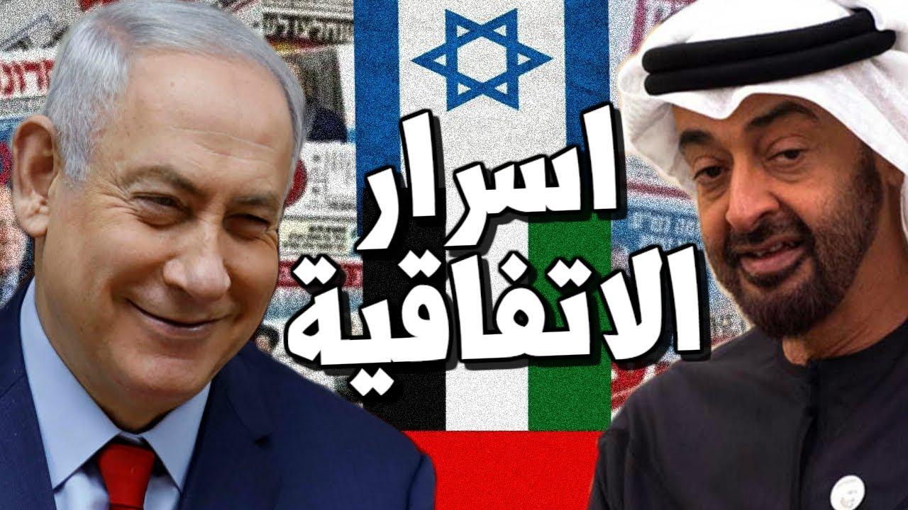 اسرار اتفاقية الامارات واسرائيل وتطبيع العلاقات بعد توقيع محمد بن زايد على اتفاق تاريخي