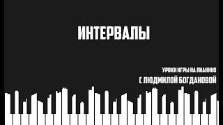 Урок 3. Интервалы. Уроки игры на пианино для начинающих