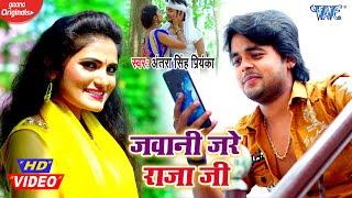 #Video- जवानी जरे राजा जी I #Antra Singh Priyanka I Jawani Jare Raja Ji 2020 Bhojpuri Superhit Song