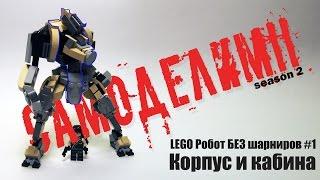[LEGO САМОДЕЛКИ] Sandwander #1 - Корпус и кабина БЕЗ ШАРНИРОВ(МОЙ LIVE-канал - https://goo.gl/sHoIeQ ПОДПИШИСЬ! Моя группа о Lego и не только - http://vk.com/shirolego Я ВКонтакте - http://vk.com/shirogeekworld..., 2015-10-20T10:00:02.000Z)