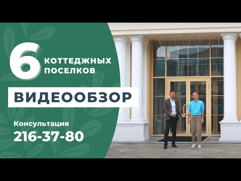 Загородная недвижимость Челябинска, Обзор 6 Коттеджных поселков
