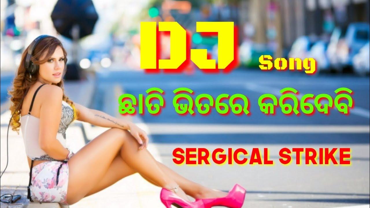 To chati bhitare Kari debi Surgical Strike EDM Matal Mix || Odia  DJ song