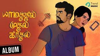 Yaamathil Mudhal Kadhal Music Video | Athiveer Ravichandar | Gospelena Blessy | Bharath Sankar