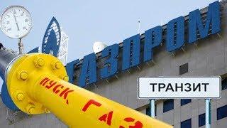 Украина стоит на своем. Планы газпрома срываются.