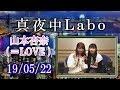 19/05/22 イコラブ 山本杏奈 ゲスト大谷映美里 の動画、YouTube動画。