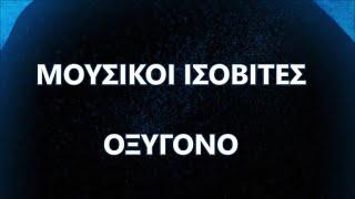 Μουσικοί Ισοβίτες - Οξυγόνο [με στίχους]