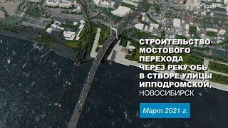 Мост через реку Обь в Новосибирске. Хроника строительства