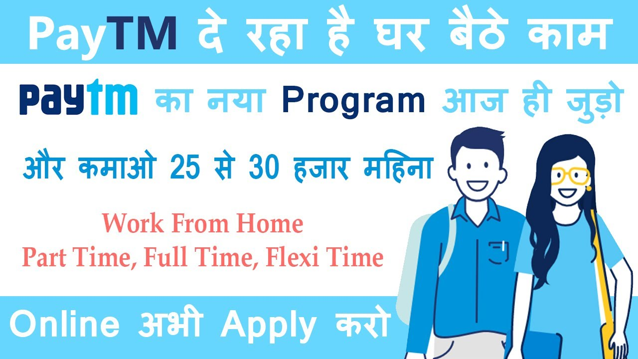 Paytm दे रहा है घर बैठे काम, 25 से 30 हजार रूपए महिना कमाओ | Paytm Service Agent Full Details