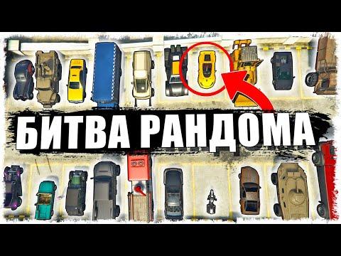 АХАХА!!! ЭТО 100% ИМБА!!! БИТВА РАНДОМА В GTA ONLINE!!!
