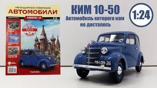 КИМ 10-50 1:24 ЛЕГЕНДАРНЫЕ СОВЕТСКИЕ АВТОМОБИЛИ | Hachette | № 29 Обзор модели и журнала