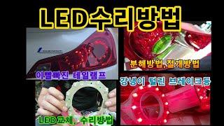 테일램프 LED 수리방법! 데루등 브레이크등 LED교체…