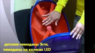 детский чемодан на колесиках Eggie Дельфин, колеса светятся,  детские чемоданы Эгги 2016(Детский чемодан на колесах, детский чемодан Эгги с дельфинами в 3D дизайне, детский чемодан на светящихся..., 2013-04-23T19:55:52.000Z)